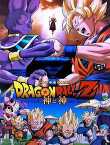 Dragon Ball Z… when gods do battle.