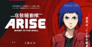 Ghost In The Shell movie (trailer).