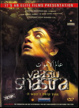 Retrospective: Vaastu Shastra (2004) (a film review by Mark R. Leeper).