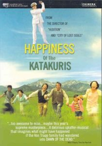 HappinessOfThe KatakurisBluray